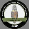 Terravino Israel (2016) - zlatá medaila
